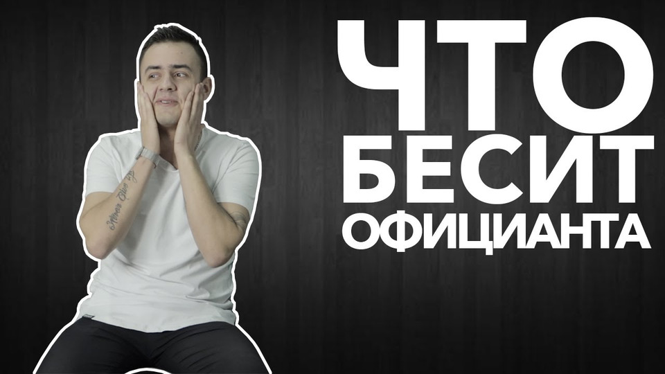s02e02 — Что бесит официанта | Стас Адамс