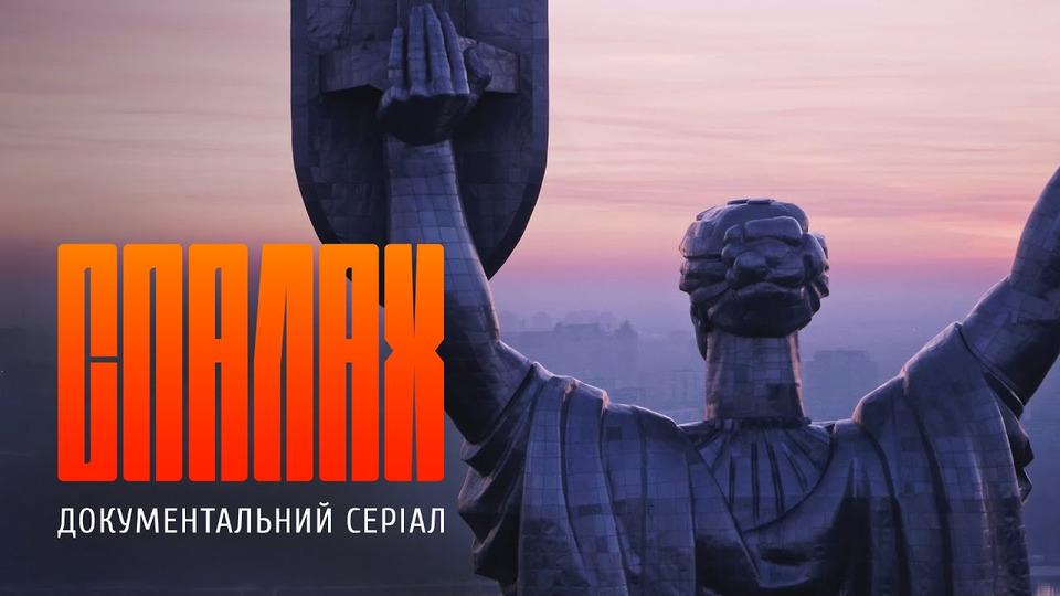 s2020 special-0 — СПАЛАХ— документальний серіал | Трейлер