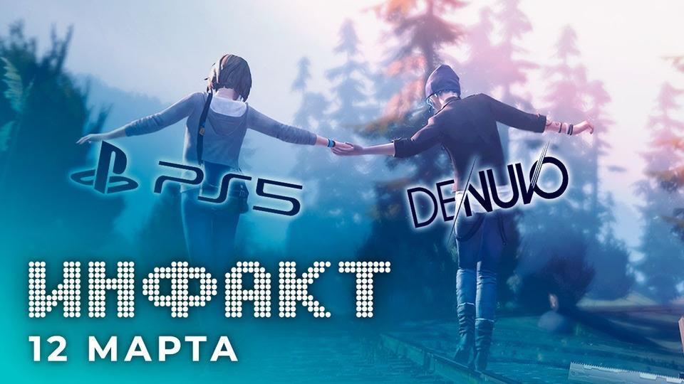 s07e48 — Denuvo наPlayStation 5, халява вEGS, Steam иXbox Game Pass, детали оновом сезоне Fall Guys…