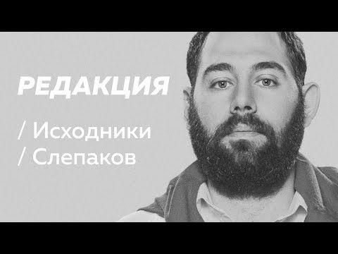 s01 special-4 — Полное интервью Семена Слепакова (Исходники)