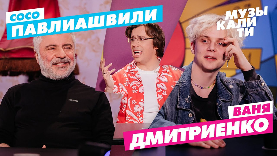 s07e05 — Выпуск31. Сосо Павлиашвили иВаня Дмитриенко
