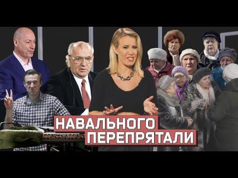 s02 special-28 — ОСТОРОЖНО: НОВОСТИ! Навальный нашелся, бабки Vs Собчак. Илучшие шутки для Гордона #28