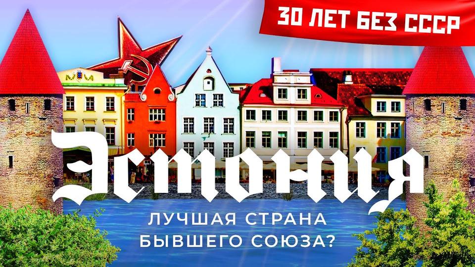 s05e147 — Эстония: самая развитая страна бывшего СССР | Стартапы, электронная демократия илесные братья