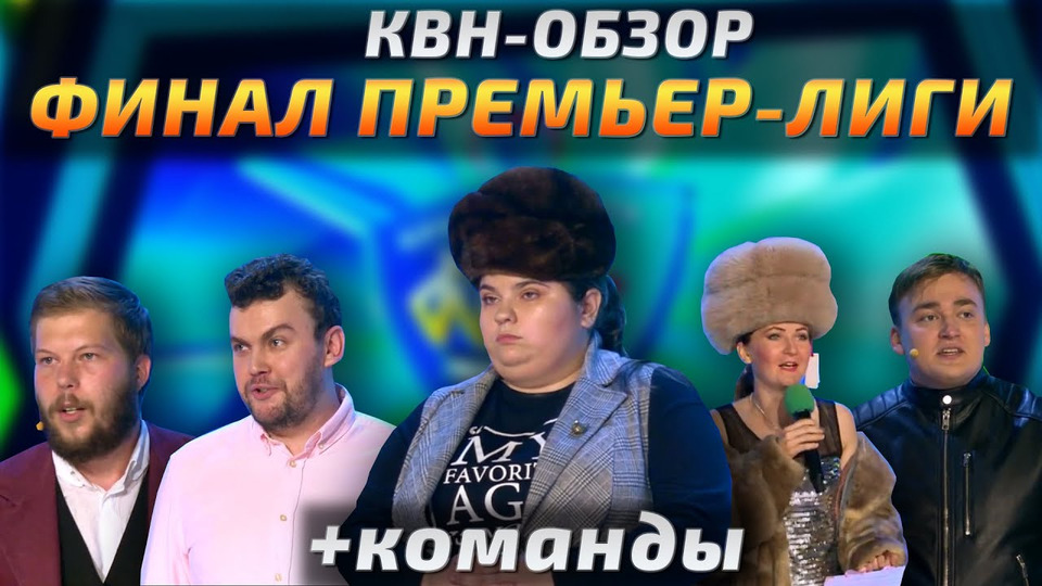 s06e30 — КВН-Обзор. ФИНАЛ ПРЕМЬЕР-ЛИГИ 2020 + Команды