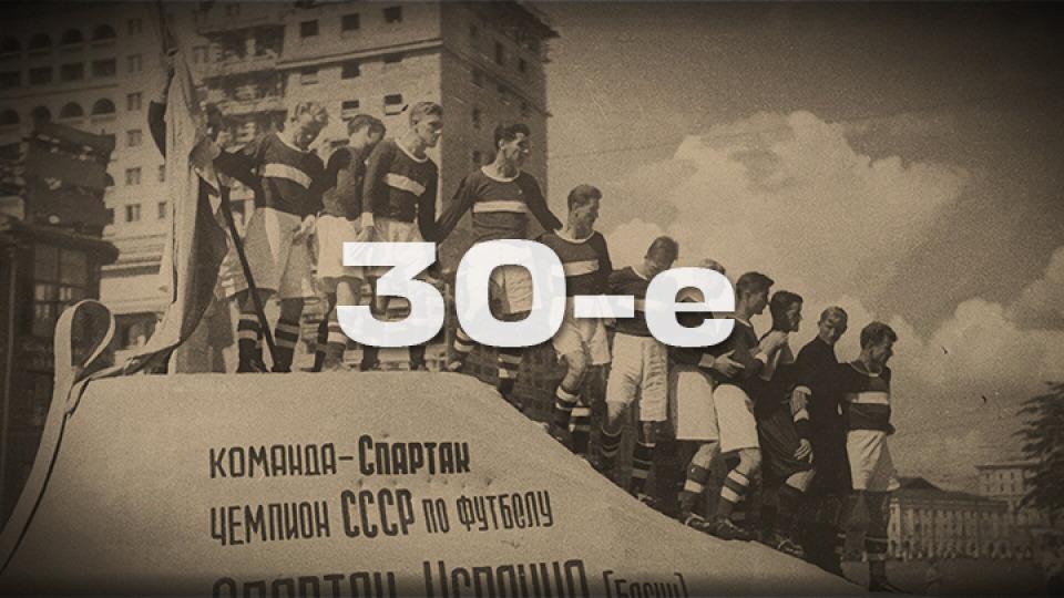 s01e02 — 30-е