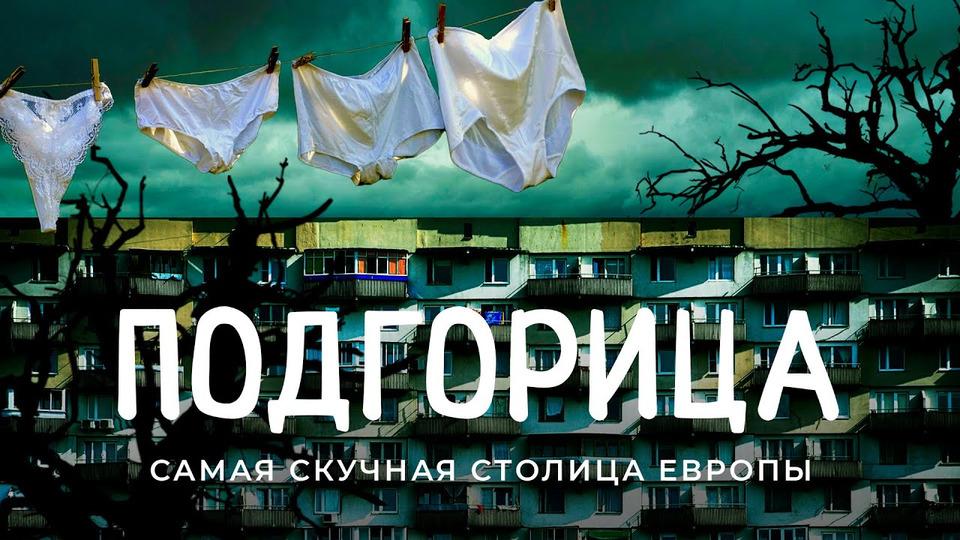 s05e55 — Подгорица, Черногория: тут живет депрессия. Гетто, которое любил Высоцкий