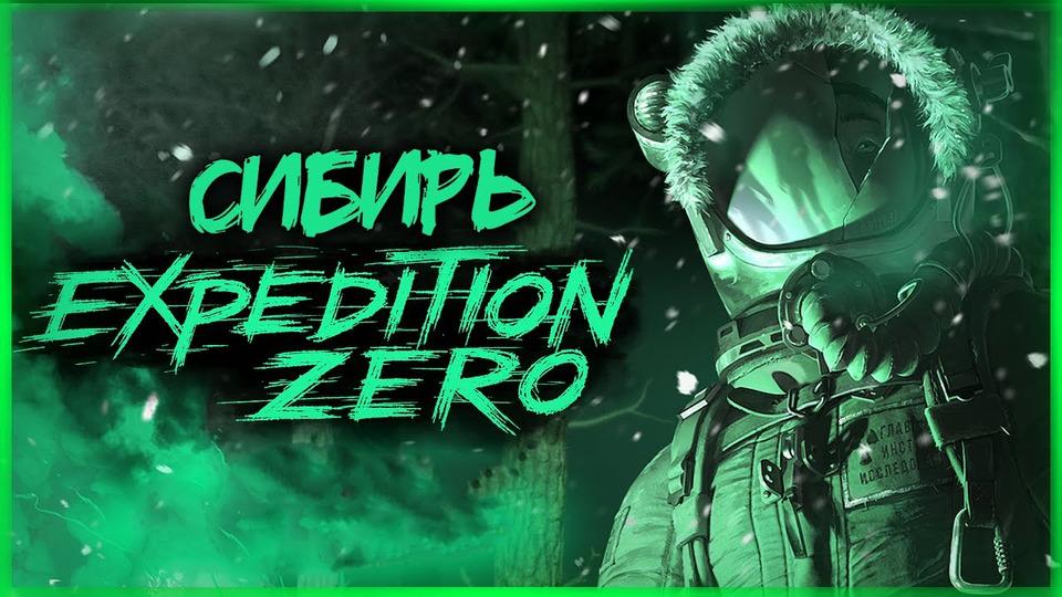 s11e90 — ВЫЖИВАНИЕ ВСИБИРИ! ОПАСНАЯ ЭКСПЕДИЦИЯ! ● Expedition Zero