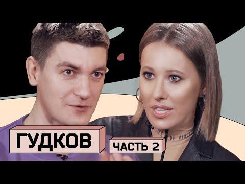 s01e53 — АЛЕКСАНДР ГУДКОВ: освоей свадьбе, геях иХристе