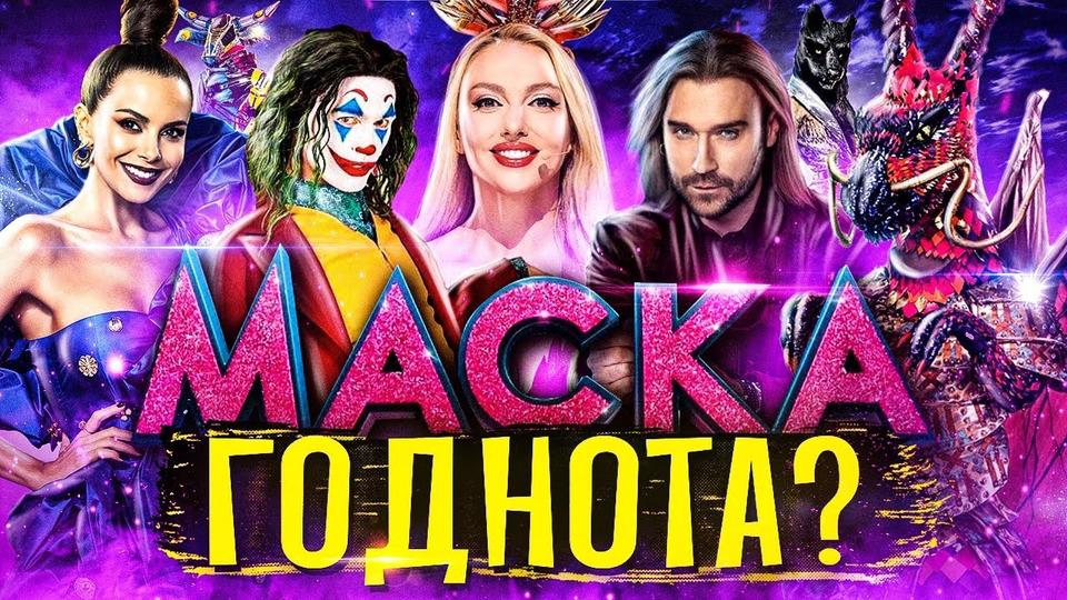 s2021e272 — МАСКА— НЕОЧІКУВАНО ХОРОШЕ ШОУ? 🤯Огляд «Маска. Україна / The Masked Singer Ukraine»