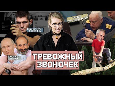 s02 special-18 — ОСТОРОЖНО: НОВОСТИ! Бастрыкин отписался отНавального, Пашинян наш, прятки вМинске #18