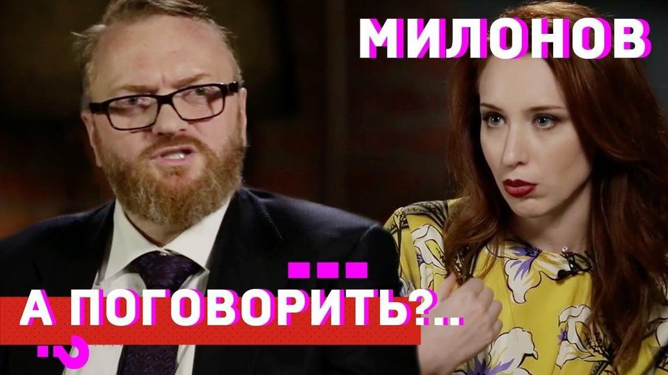 s01e14 — Виталий Милонов: о геях, гомосеках, содомитах, петухах и Димоне!
