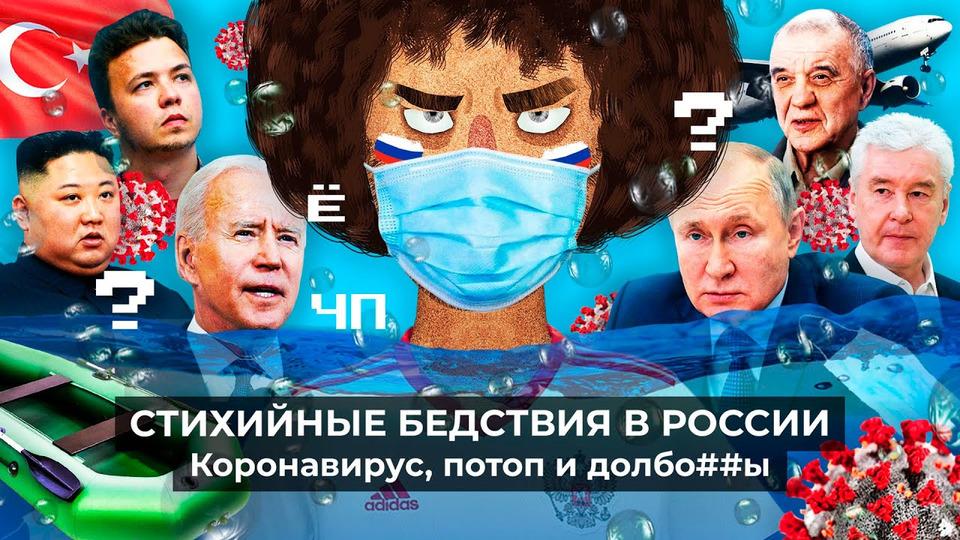 s05 special-0 — ЧёПроисходит #69 | Собянин обязал привиться, неудобные вопросы Путину оНавальном, Турция откроется