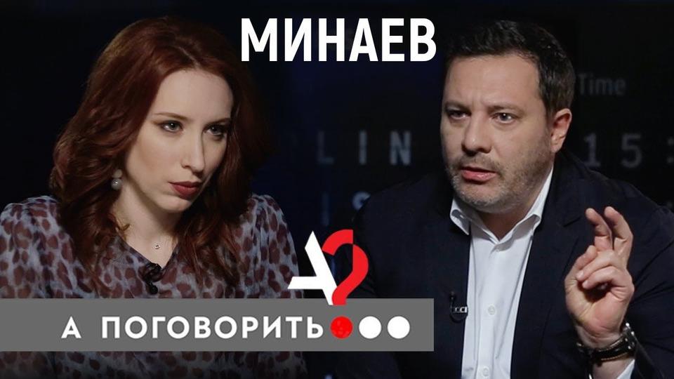 s02e10 — Сергей Минаев. Большой спор о настоящей журналистике