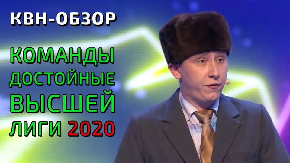 s06e02 — КОМАНДЫ ДОСТОЙНЫЕ ВЫСШЕЙ ЛИГИ КВН 2020
