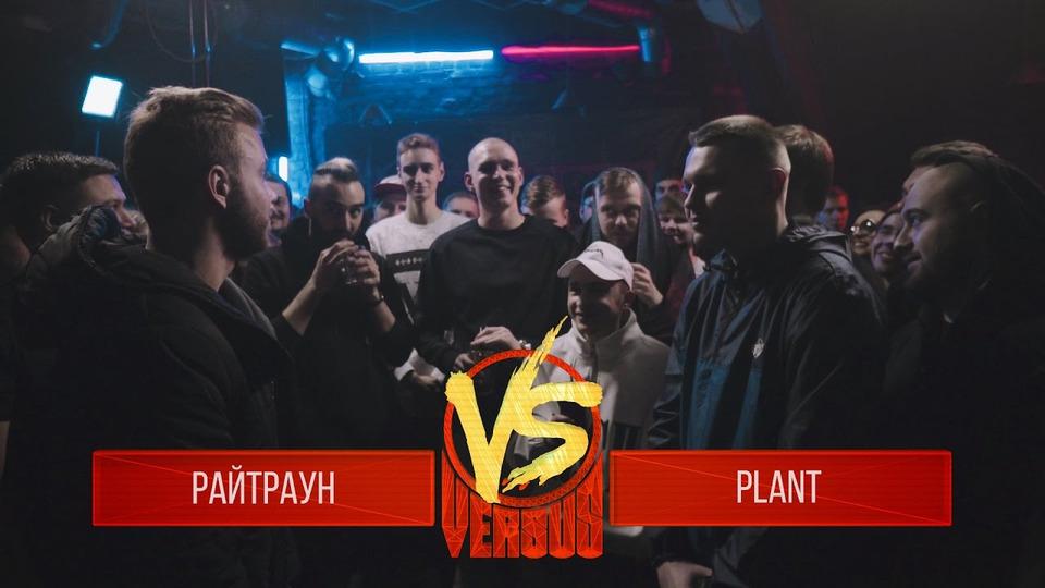 s03e12 — Райтраун VS Plant. Round 2