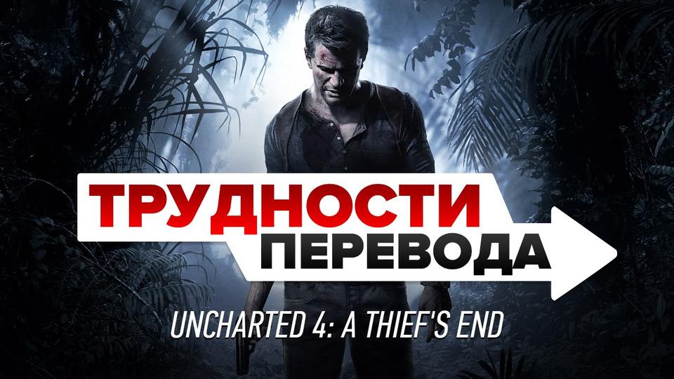 s01e11 — Трудности перевода. Uncharted 4: A Thief's End