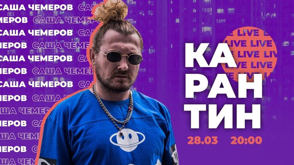 s2020 special-0 — САША ЧЕМЕРОВ (The Gitas, екс-Димна Суміш) / онлайн-концерт / 2020 / Карантин LIVE