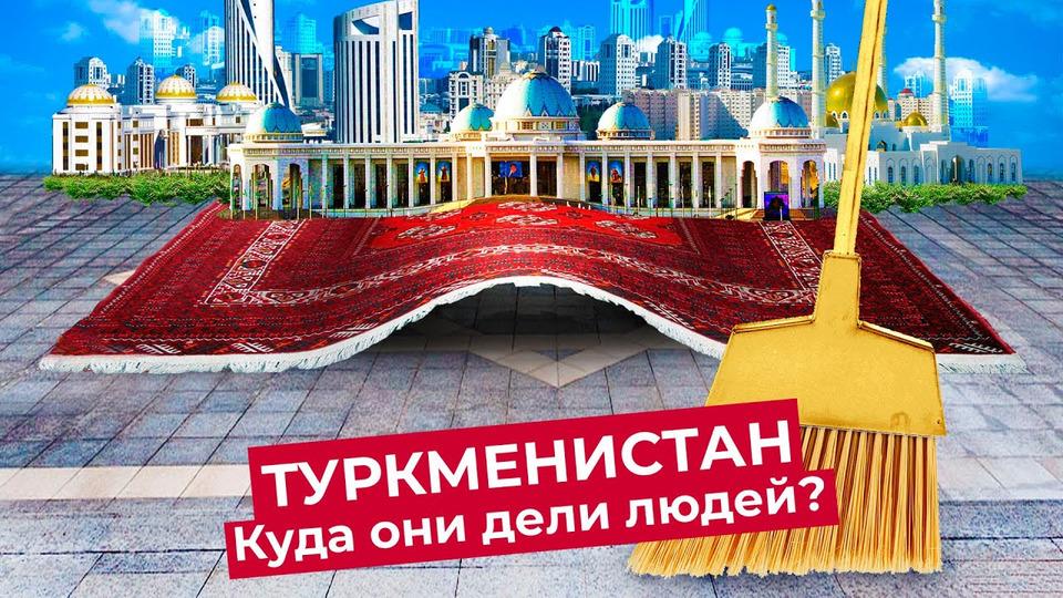 s05e50 — Туркменский шик: города измрамора изолота среди нищеты иразрухи