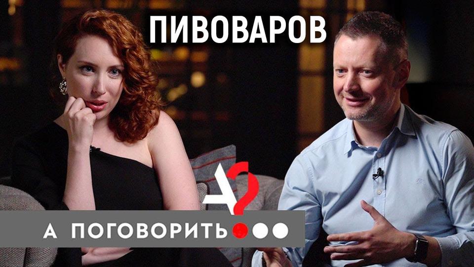 s04e25 — Пивоваров про Шнура, скандал с Норильском, Парфёнова и компромиссы