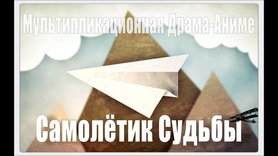 s02e55 — Фильм Вечного: Самолётик Судьбы