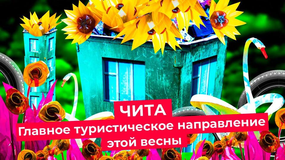 s05e57 — Чита: город, которому завидует Европа | Варламов иКац нашли идеальное место для жизни