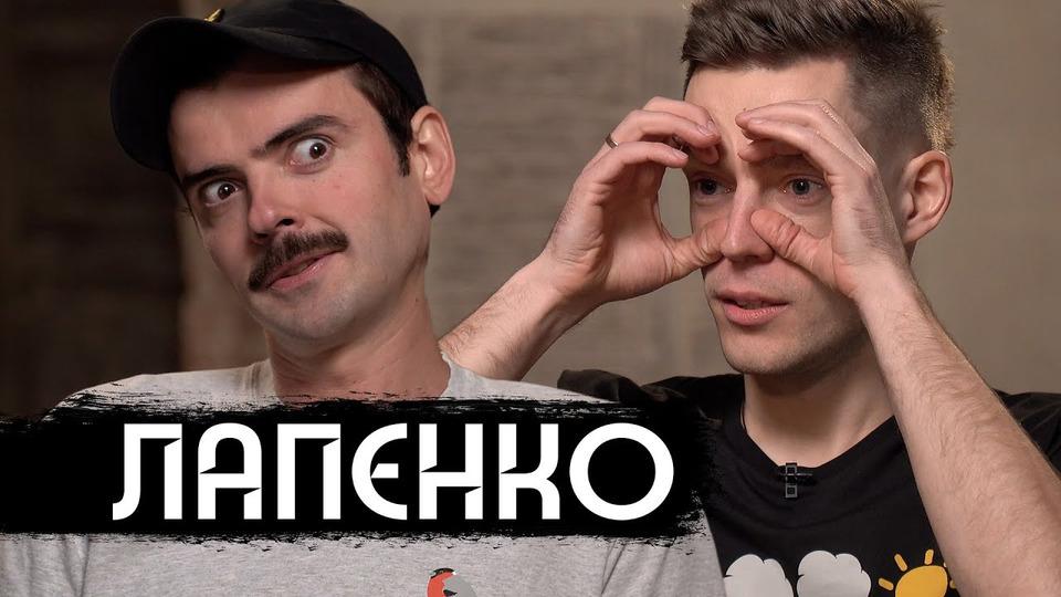 s07e04 — Лапенко— новая звезда русского интернета