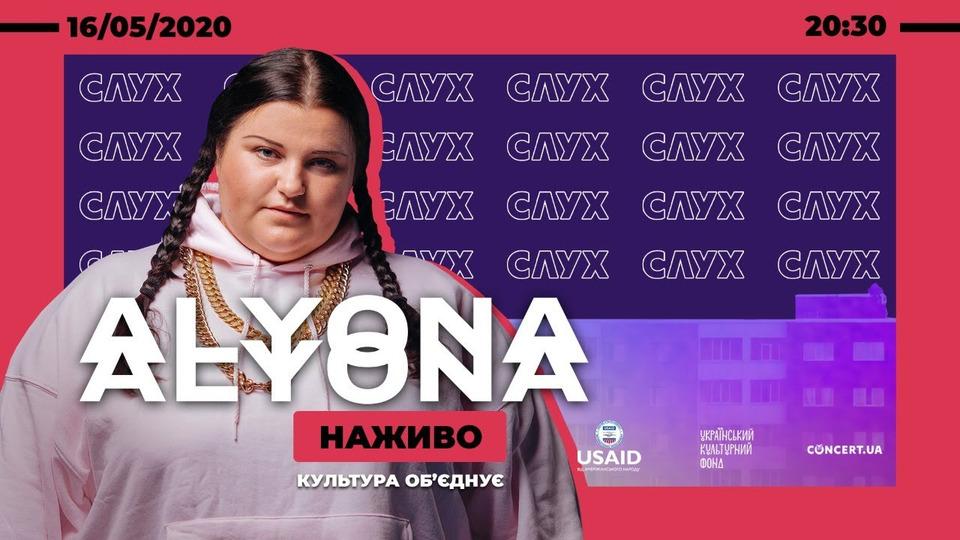 s2020 special-0 — ALYONA ALYONA | Онлайн-концерт | НАЖИВО: культура об'єднує