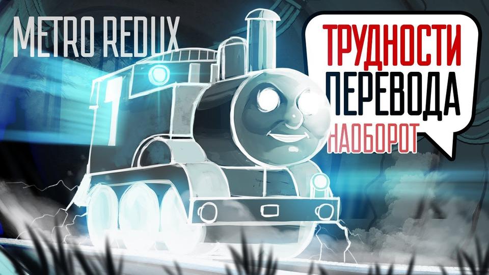 s01e24 — Трудности перевода. Metro Redux