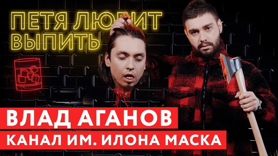 s03e14 — Влад Аганов
