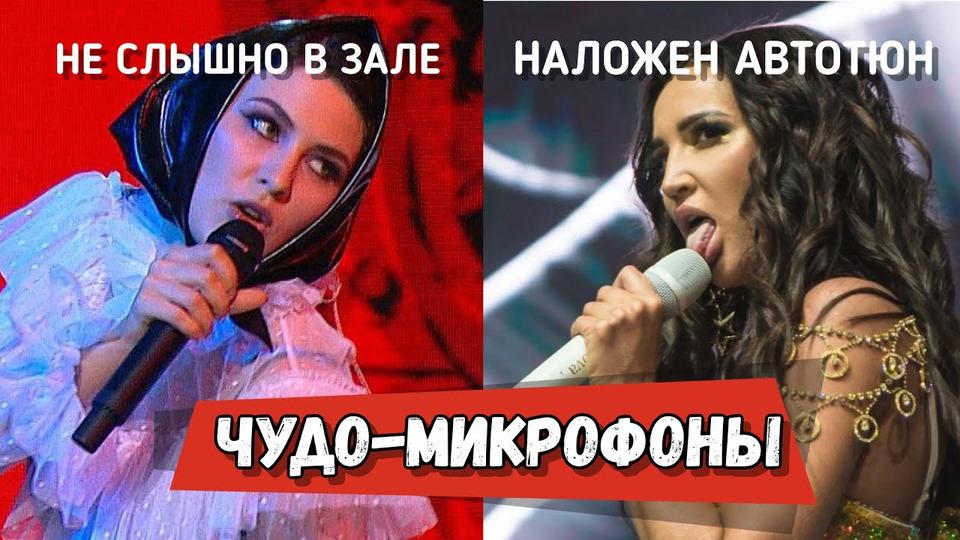 s04e01 — Вкакие микрофоны поют артисты?