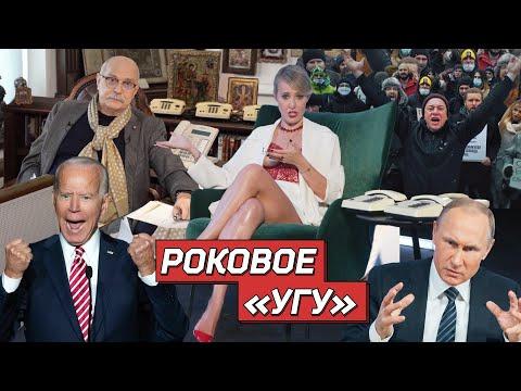 s02 special-29 — ОСТОРОЖНО: НОВОСТИ! Байден Vs Путин, жестко оМихалкове. Иэксклюзив отгруппы «Тараканы!» #29