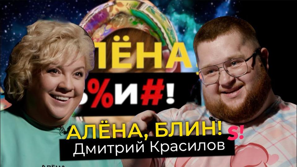 s01e87 — Дима Красилов— пухляш изLittle Big, буллинг, здоровье, шоу «Танцы», личная жизнь