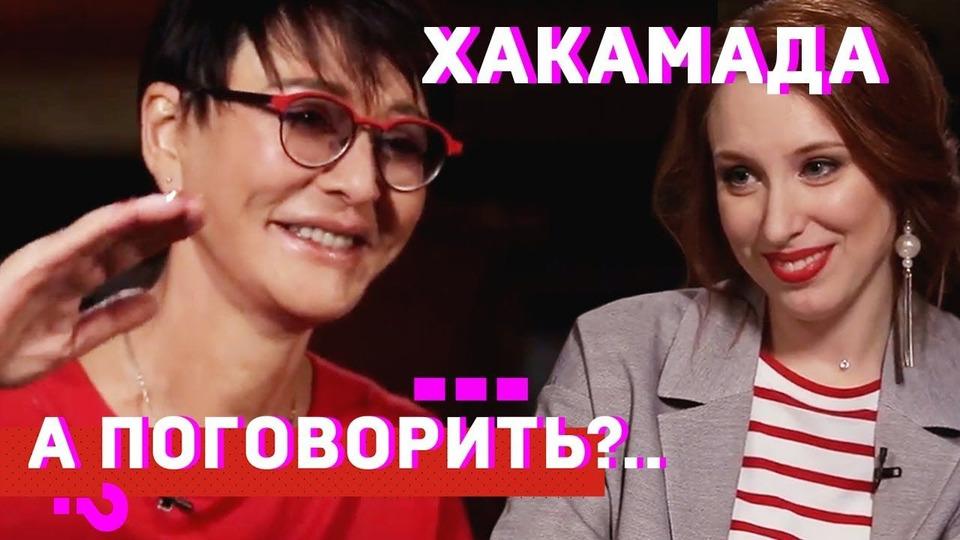 s01e10 — Хакамада: Oxxxymirona бы в президенты!