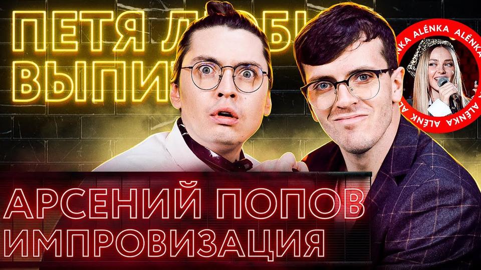 s05e05 — Арсений Попов, аеще уменя сегодня ДЕНЬ РОЖДЕНИЯ!