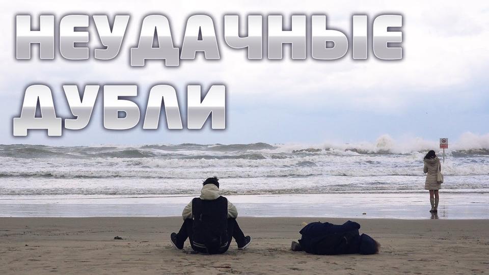 s02 special-0 — НЕУДАЧНЫЕ ДУБЛИ: Пора валить вТель-Авив!