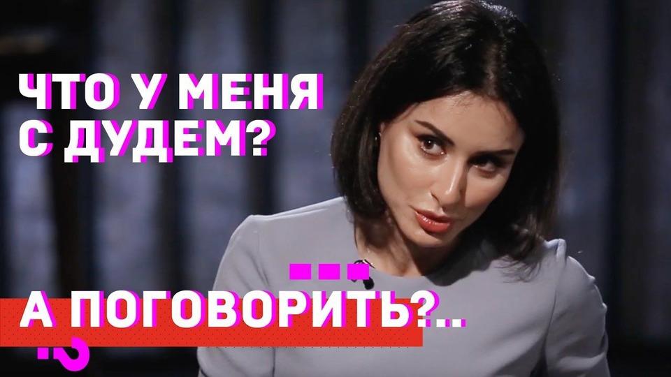 s01 special-3 — ТРЕЙЛЕР. Тина Канделаки и Дудь: что их связывает?