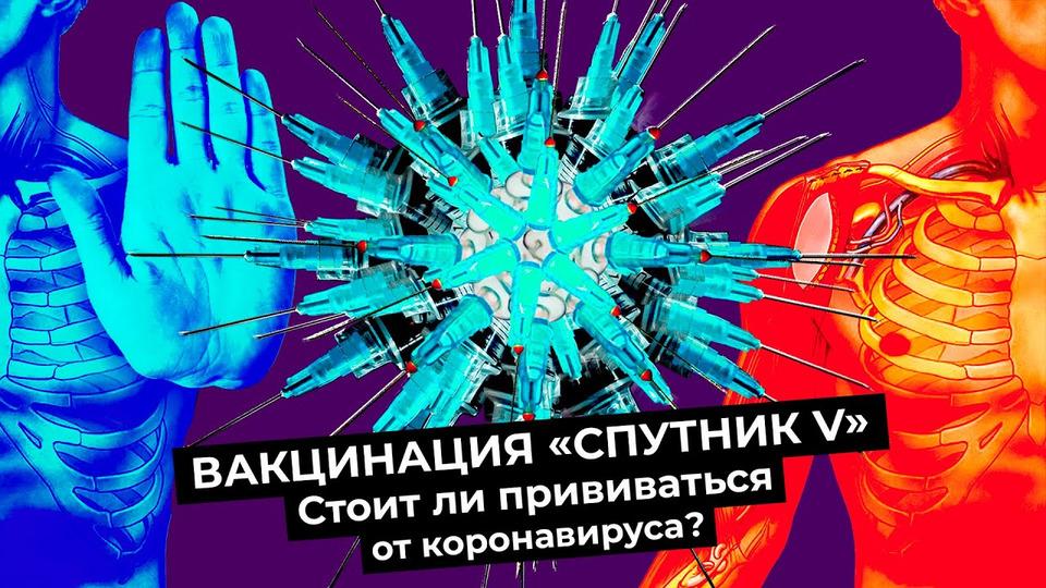 s05e85 — Почему Россия— неИзраиль вмире прививок | Как теория заговора замедляет распространение Спутник V