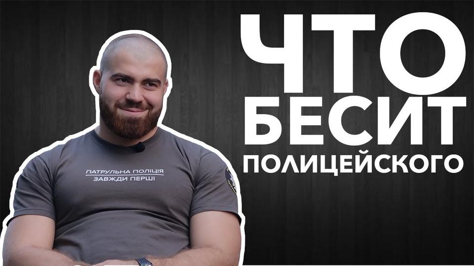 s01e02 — Что бесит патрульного   Дмитрий Крештофов