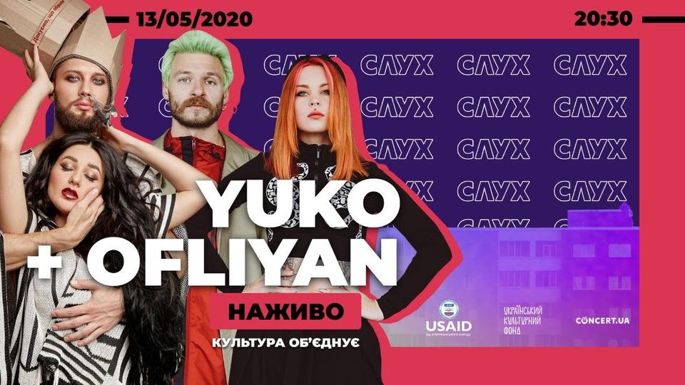 s2020 special-0 — YUKO + OFLIYAN | Онлайн-концерт | НАЖИВО: культура об'єднує