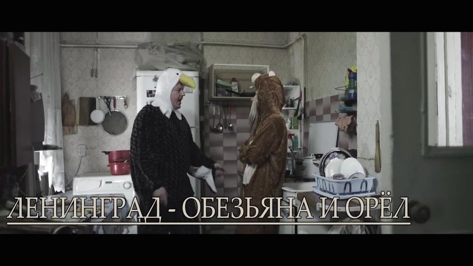 s02e115 — Ленинград— Обезьяна иОрёл