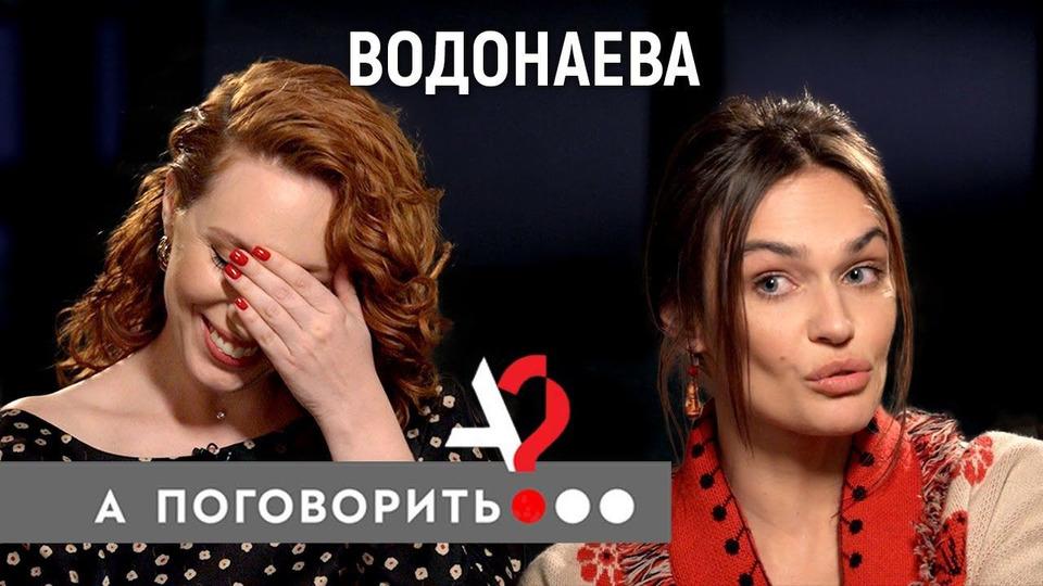 s04e01 — Алёна Водонаева против Путина, Володина, Скабеевой, Милонова и всей госпропаганды
