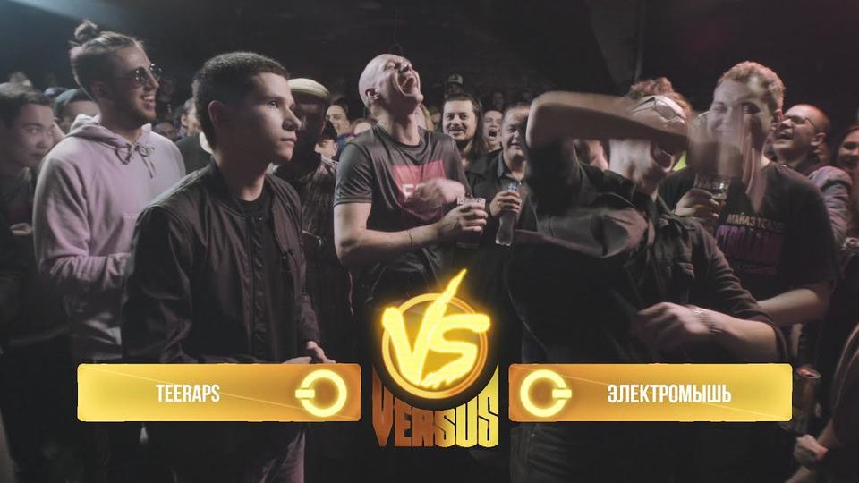 s03e18 — Teeraps VS Электромышь. Полуфинал