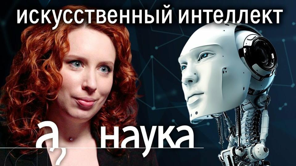 s05e16 — Искусственный интеллект: слежка, deepfake, превосходство над человеком