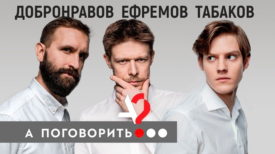 s02e11 — Павел Табаков, Никита Ефремов, Иван Добронравов в спецпроекте «Следующие...»