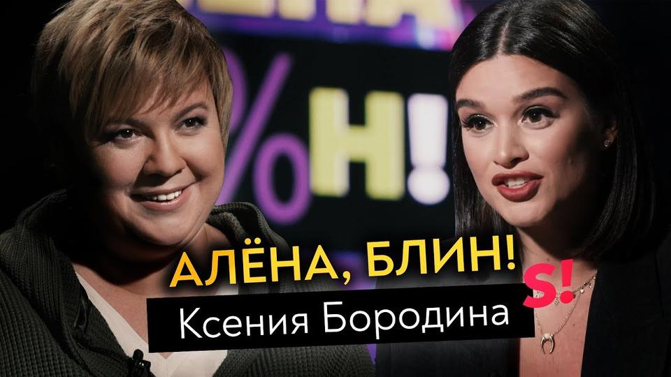 s01e04 — Ксения Бородина— подстава Водонаевой, месть Собчак, эскортницы илюксовый отдых