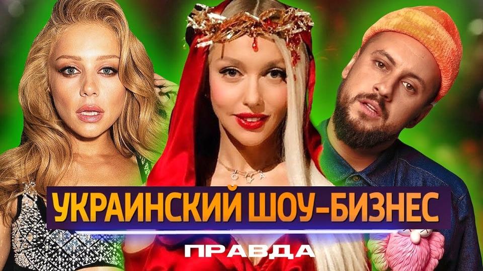 s04e84 — Вся правда про УКРАИНСКИЙ ШОУ-БИЗНЕС!