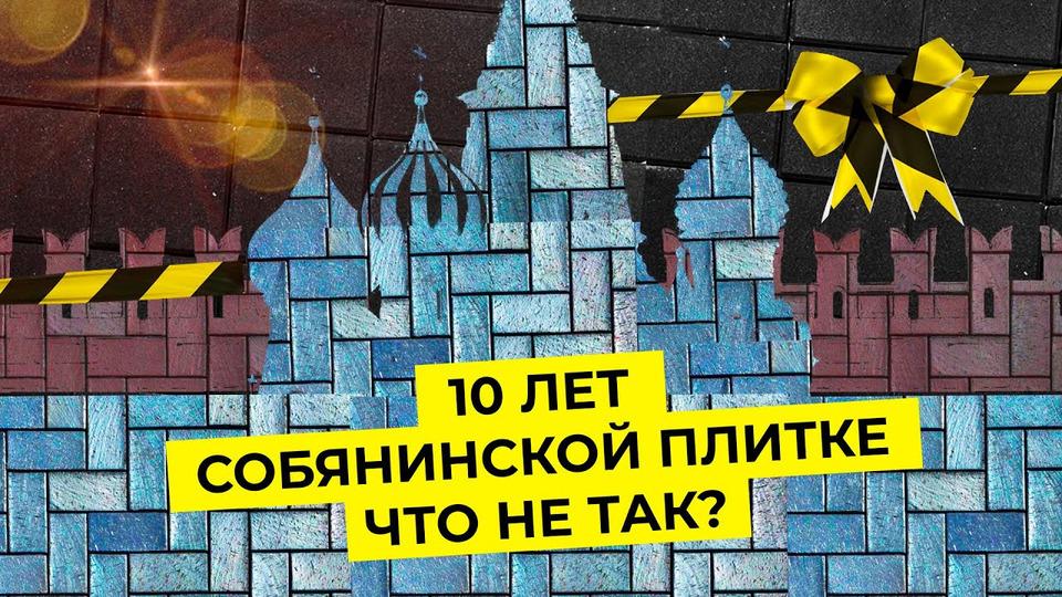 s05e117 — Собянинское благоустройство: достижение или большая ошибка? | Когда вМоскве научатся класть плитку?