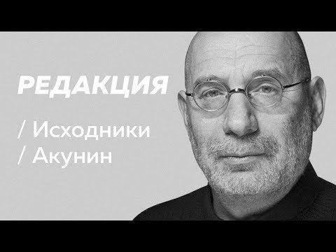 s01 special-10 — Полное интервью Бориса Акунина (Исходники)