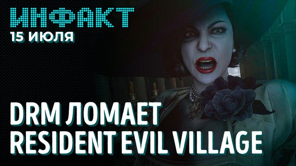 s07e128 — Улучшения Diablo II: Resurrected, Шрек вHunt: Showdown, тормоза RE Village, DLSS вRDR 2…