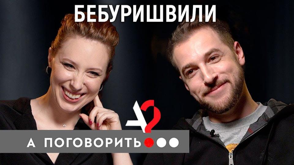 s04e12 — Андрей Бебуришвили о Пако, ориентации, дикпиках, девушках на ночь и шоу «Холостяк»